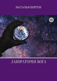 Наталья Берген -Лаборатория бога