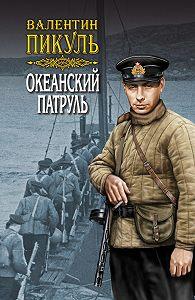 Валентин Пикуль -Океанский патруль. Книга вторая. Ветер с океана. Том 3