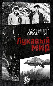 Виталий Абакшин - Лукавый мир