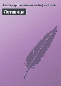 Александр Амфитеатров -Летавица