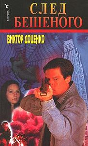Виктор Доценко -След Бешеного