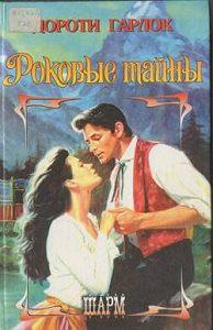 Дороти Гарлок -Роковые тайны