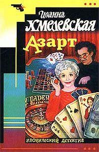 Иоанна Хмелевская -Азарт