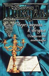 Валентин Пикуль -Через тернии – к звездам. Исторические миниатюры