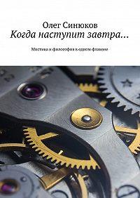 Олег Синюков -Когда наступит завтра… Мистика ифилософия водном флаконе