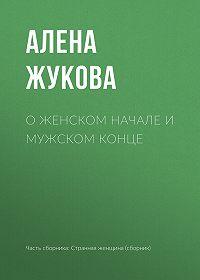 Алена Жукова -О женском начале и мужском конце