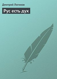 Дмитрий Логинов - Рус есть дух