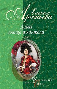 Елена Арсеньева - Шпионка, которая любила принца (Дарья Ливен)