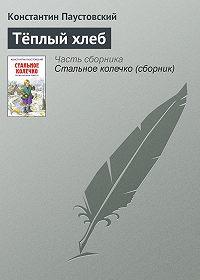 Константин Паустовский -Тёплый хлеб