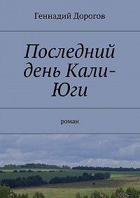 Геннадий Дорогов - Последний день Кали-Юги