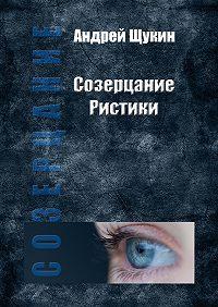 Андрей Щукин -Созерцание Ристики