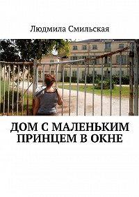 Людмила Смильская -Дом сМаленьким принцем вокне