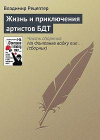 Владимир Рецептер -Жизнь и приключения артистов БДТ