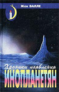 Жак Валле -Хроники появления инопланетян