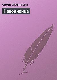 Сергей Хелемендик -Наводнение