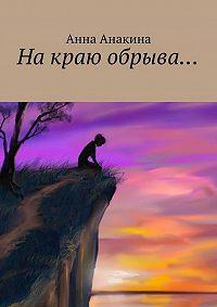 Анна Анакина -На краю обрыва…