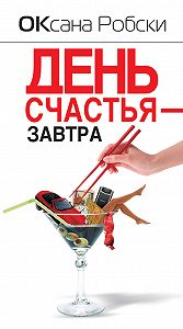 Оксана Робски -День счастья – завтра