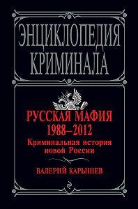 Валерий Карышев - Русская мафия 1988–2012. Криминальная история новой России