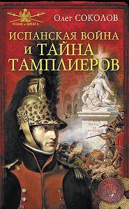 Олег Соколов -Испанская война и тайна тамплиеров