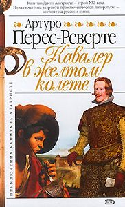 Артуро Перес-Реверте -Кавалер в желтом колете
