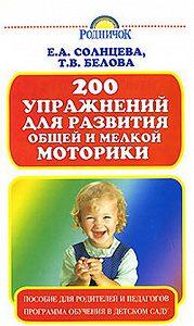 Вера Солнцева -200 упражнений для развития общей и мелкой моторики