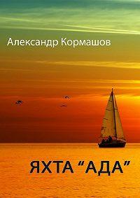 Александр Кормашов - Яхта «Ада»