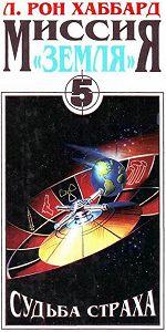 Рон Хаббард -Миссия: Земля «Судьба страха»