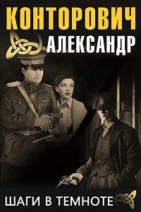 Александр Конторович -Шаги в темноте