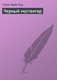 Томас Майн Рид - Черный мустангер
