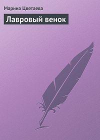 Марина Цветаева -Лавровый венок