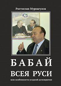 Ростислав Мурзагулов -Бабай всеяРуси