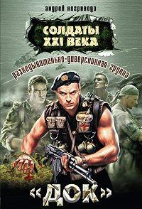 Андрей Негривода -Разведывательно-диверсионная группа. «Док»