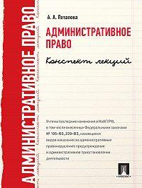 А. Потапова -Административное право. Конспект лекций