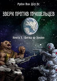 Рубэн Ос - Звери против пришельцев