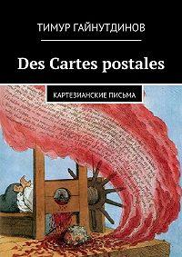 Тимур Гайнутдинов -Des Cartes postales