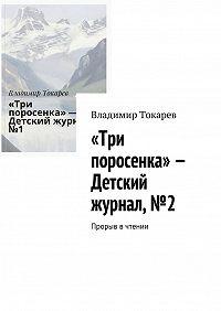 Владимир Токарев -«Три поросенка»– Детский журнал, №2. Прорыв в чтении