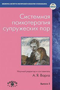 Сборник статей, Анна Варга - Системная психотерапия супружеских пар