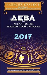 Алексей Кульков -Дева. 2017. Астропрогноз повышенной точности со звездными картами на каждый месяц