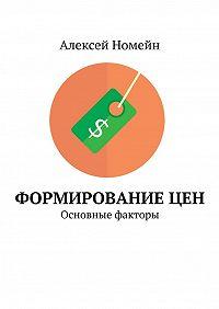 Алексей Номейн -Формированиецен. Основные факторы
