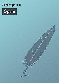 Леся Українка -Оргія