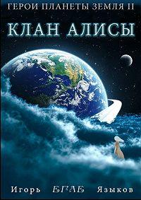Игорь Языков -Герои планеты Земля II: Клан Алисы
