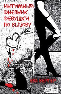Ева Бергер -Интимный дневник девушки по вызову
