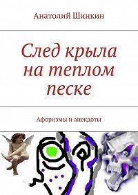 Анатолий Шинкин -След крыла натеплом песке