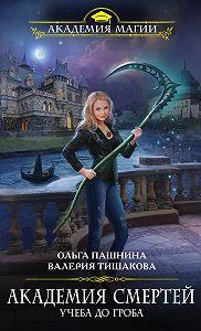 Валерия Тишакова -Академия смертей. Учеба до гроба