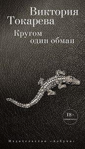 Виктория Самойловна Токарева -Кругом один обман (сборник)