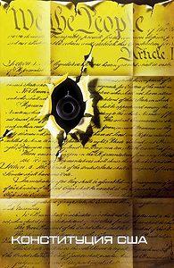 Джордж Вашингтон -Конституция США