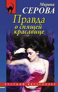Марина Серова -Правда о спящей красавице
