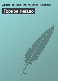 Дмитрий Мамин-Сибиряк -Горное гнездо