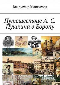 Владимир Максимов - ПутешествиеА.С. Пушкина вЕвропу