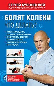 Сергей Бубновский -Болят колени. Что делать?
